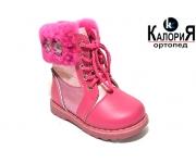 Детские ботинки Calorie C07M